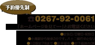 電話:0267-92-0061